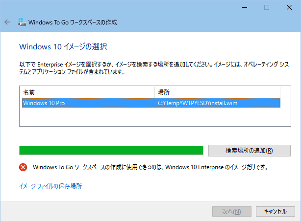 Windows10(RS1/Pro版)で Windows to Go