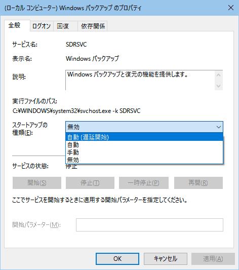 「Windows バックアップ」の修正