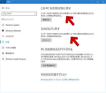 Windows10を元に戻せなくなった画面