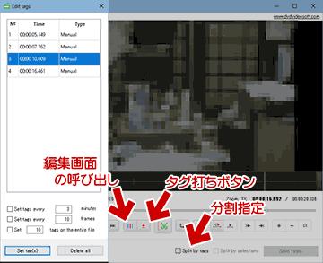 FreeVideoEditorのタグ機能
