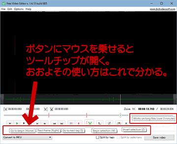 FreeVideoEditorの使い方2