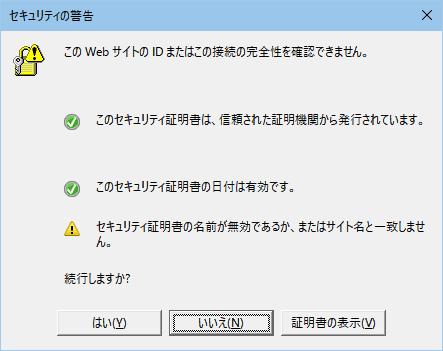 「このWebサイトの ID またはこの接続の完全性を確認できません」
