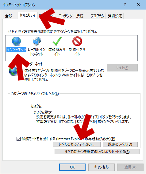 ie11 コンテンツ アドバイザー 無効