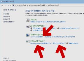 Windows標準のトラブルシューティング