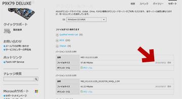P9X79 Deluxe チップセットドライバ