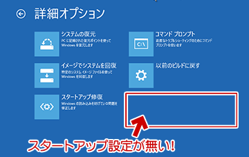 システム修復ディスクの「詳細オプション」画面