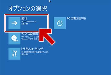 「続行」を選択し、Windows を通常起動
