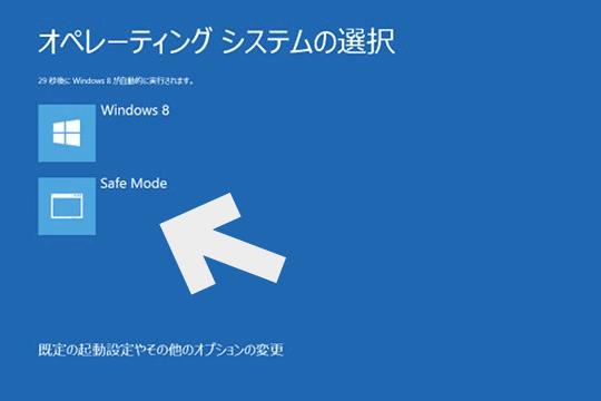 Windows10がセーフモードで起動