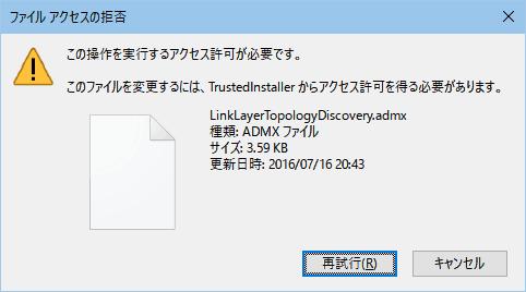 このファイルを変更するには、TrustedInstaller からアクセス許可を得る必要があります。