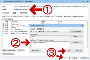 セキュリティの詳細設定画面の操作