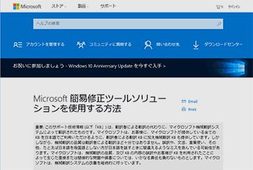 Fixitツールの ダウンロードリンクページ