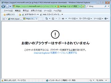 IE11のダウンロードができない、ページ利用できない