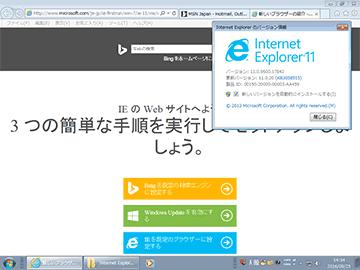 IE11をダウンロード
