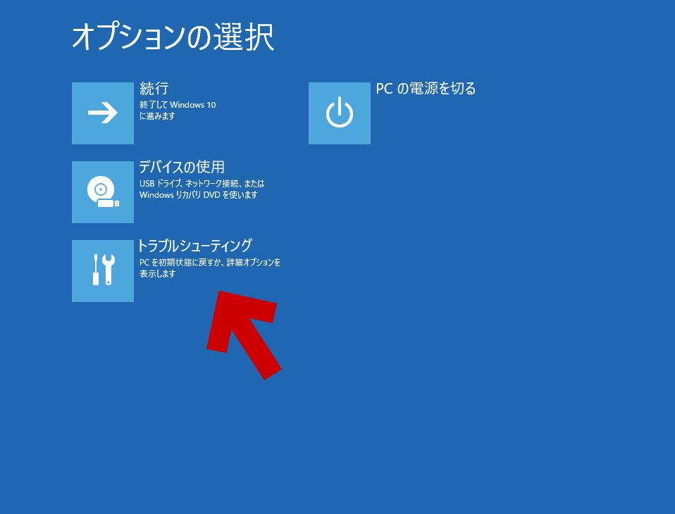 Windows回復環境が起動した後の手順-トラブルシューティング
