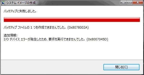 エラー コード: 0x8078002A