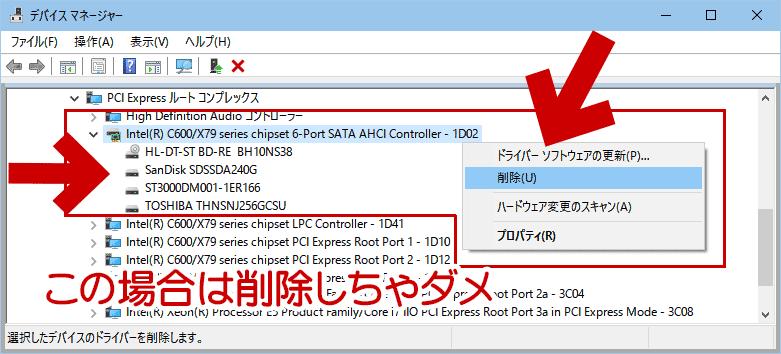 デバイスマネージャで「接続別」表示
