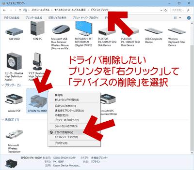 ドライバ削除したいプリンタを「右クリック」して、「デバイスの削除」を選択