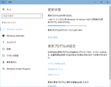 Windows Updateを