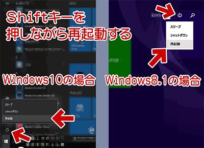 Windows10のセーフモード起動方法