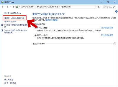 Windowsの高速スタートアップを無効化