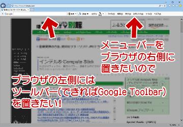 2016年10月以降のWindows UpdateでIE11ではGoogle Toolbarが使えない