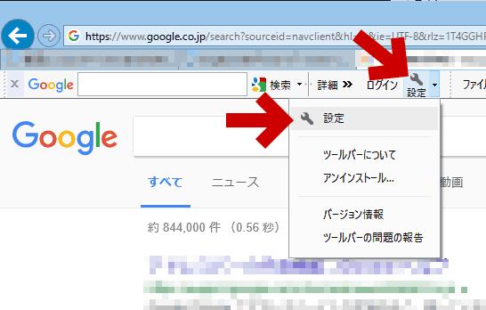 Google Toolbarの設定を開く