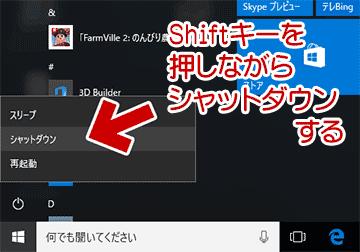 Windows 10の完全シャットダウン