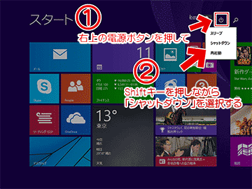 Windows8.1 Update1以降