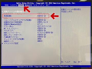 intel HM86 Expressの UEFI / BIOS 画面