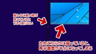 Windows8.1の画面(デスクトップ)が半分になってしまった