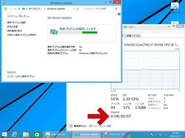 Windows8.1で「更新プログラムを確認しています」が終わらない図
