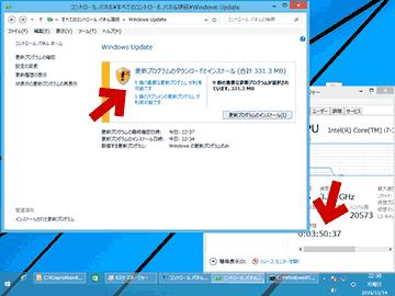 Windows8.1の更新の確認が終わらない-その2
