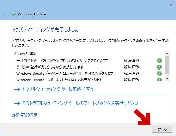 Windows Update で問題を解決する