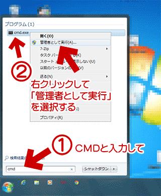 管理者権限でコマンドプロンプトを起動(Windows7の場合)