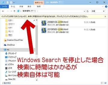 Windows Search を停止した場合の挙動