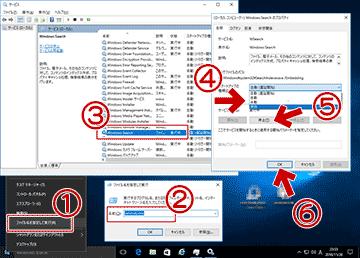 Windows Search の停止方法