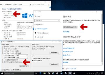 クリーンインストールしたWindows 10の自動更新のテスト