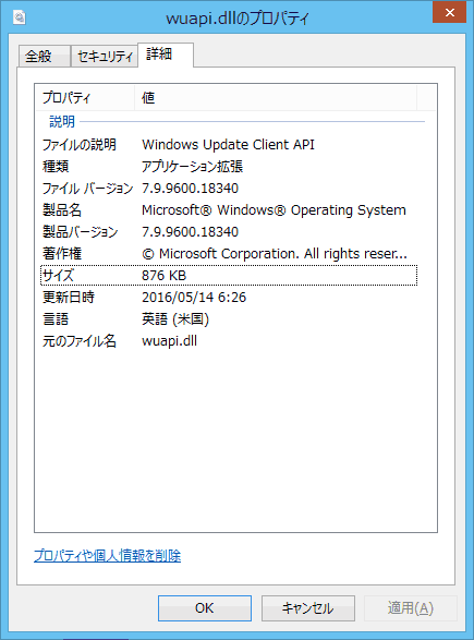 KB3172614 適用後の Wuapi.dll