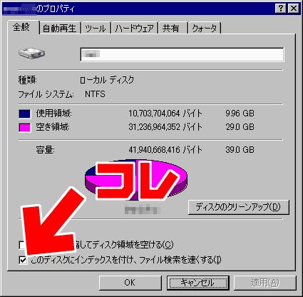 コンテンツ インデックス だけ 対し プロパティ ファイル なく に も 上 ドライブ で 付ける に この の を