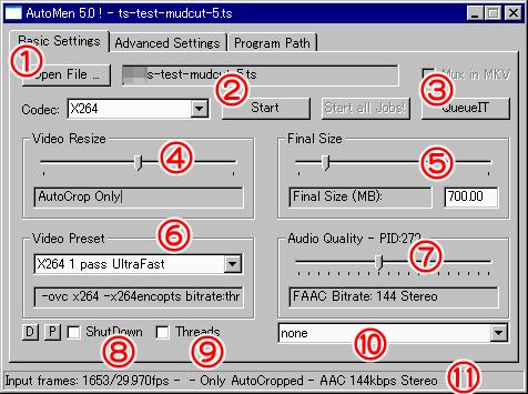 AutoMenの解説1