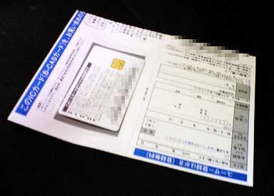 c-casカード