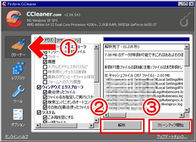 CCleanerの簡単な使い方-クリーナー