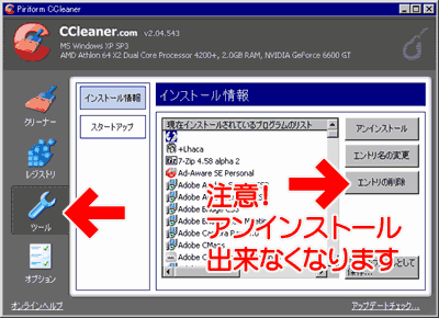 CCleanerの簡単な使い方-ツール