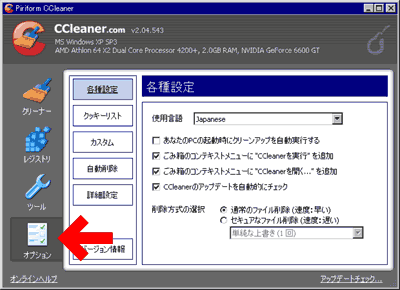 CCleanerの簡単な使い方-オプション