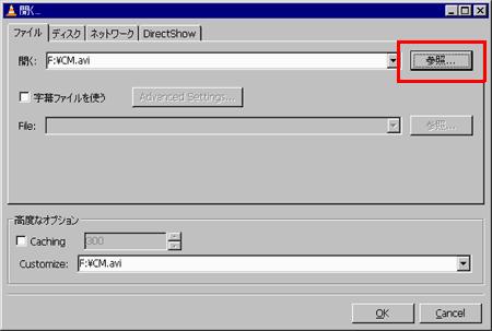 参照ファイル指定