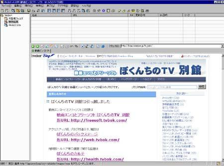 WeBoX起動