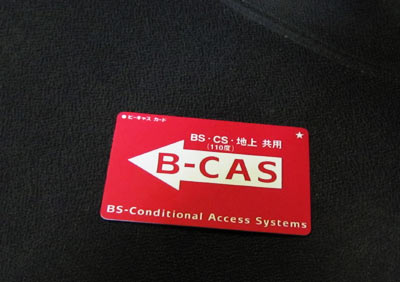 赤B-CAS