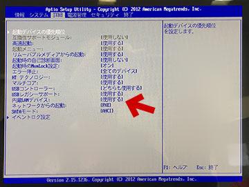 UEFI-BIOS上の認識結果