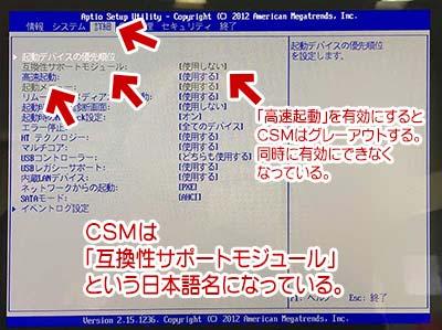 Intel - CSMとFast Bootの設定