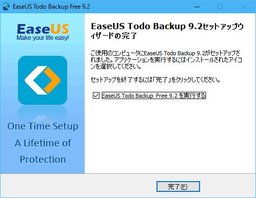 EaseUS Todo Backup Freeのインストール完了